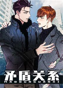 矛盾关系啵乐漫画、矛盾关系漫画第39话、bl腐漫库